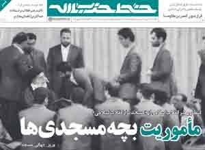 چهلوششمین شماره خط حزبالله