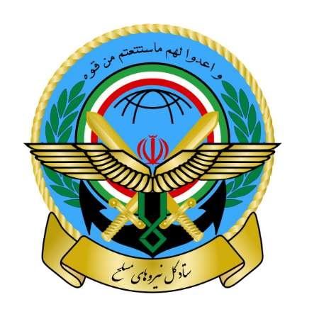 بیانیه ستاد کل نیروهای مسلح بهمناسبت ۳۱ مرداد