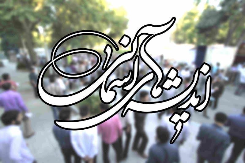 همایش اندیشههای آسمانی کانونهای مساجد کشور