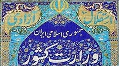 سخنگوی وزارت کشور: اعلام گزینه استانداری زنجان به هیئت دولت