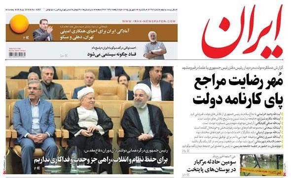 روزنامه ایران،۷ شهریور