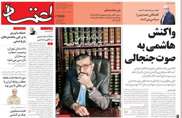 روزنامه اعتماد،۷شهریور