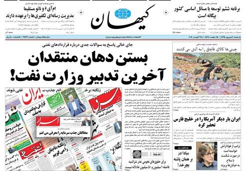 روزنامه کیهان،۷ شهریور