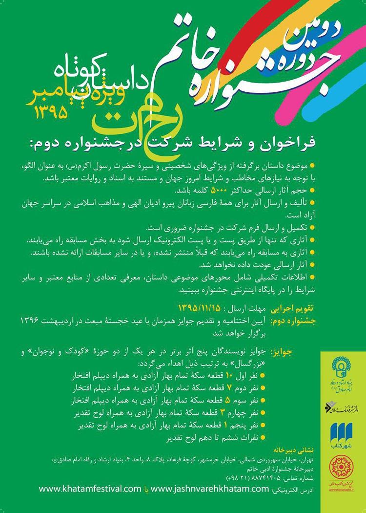 دومین جشنواره خاتم پیامبر رحمت برگزار میشود