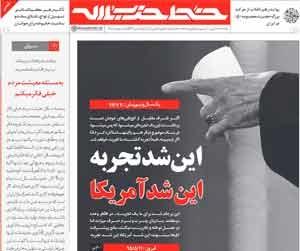 چهلوچهارمین شماره خط حزبالله
