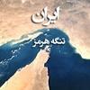 پنتاگون: قایقهای ایرانی در تنگه هرمز ناو آمریکایی را رهگیری کردند