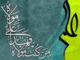مزّه مسلمانی