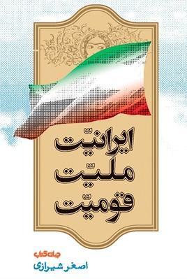 ایرانیت، ملیت، قومیت