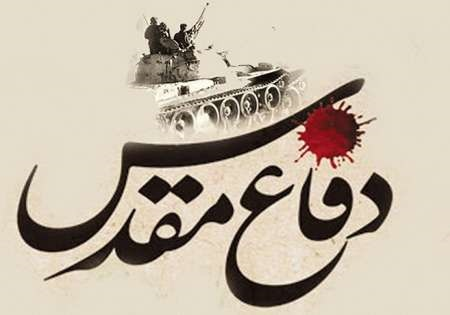 نهادها و سازمانها فرارسیدن هفته دفاع مقدس را گرامی داشتند