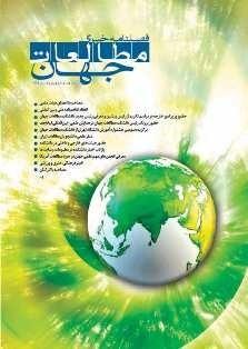 اولین فصلنامه خبری مطالعات جهان منتشر شد