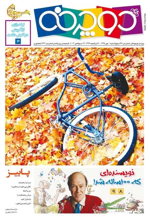 دوچرخه شماره ۸۴۷