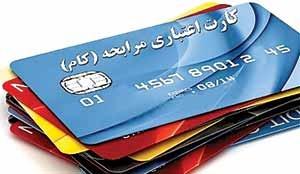نقد کردن کارت اعتباری ممنوع است