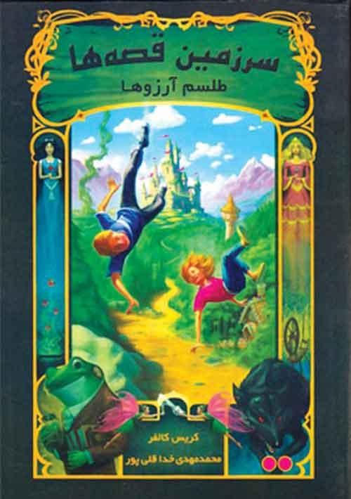 زندگی در سرزمین قصهها