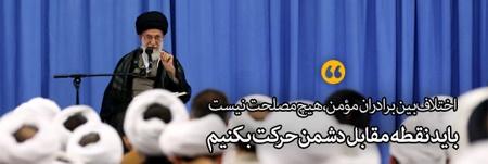 رهبر معظم انقلاب: برای صلاح کشور به آقایی گفتم شرکت نکند