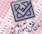انتشار کارنامه کنکور ۹۵ تا ساعاتی دیگر | امکان اعتراض تا ۱۹ مهر