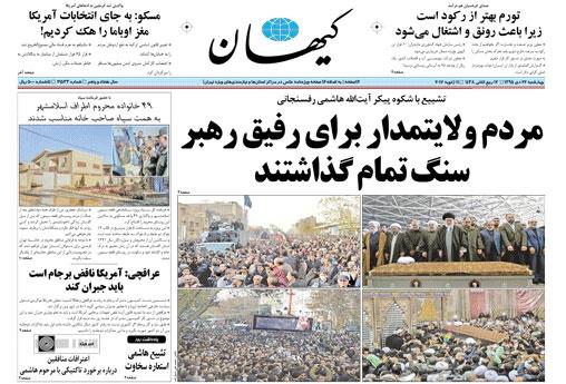 روزنامه کیهان، ۲۲ دی