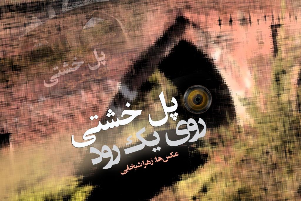 آشنایی تصویری با پل خشتی لاهیجان