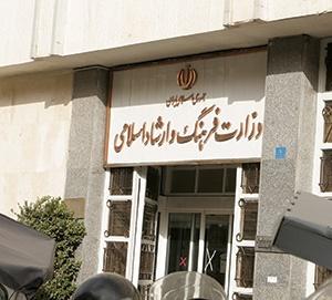 وزارت فرهنگ