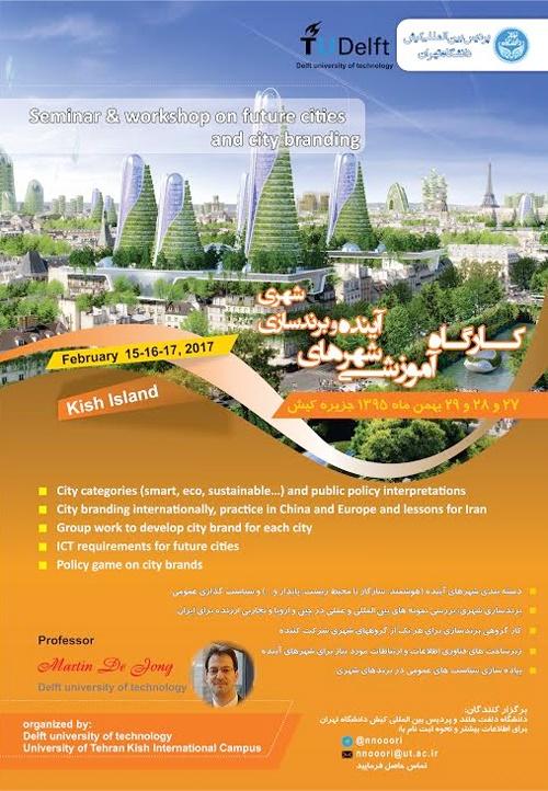 سمینار و کارگاه آموزشی شهرهای آینده و برندسازی