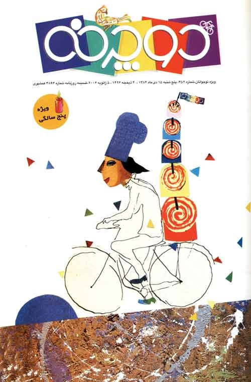 دوچرخه شماره ۸۶۲