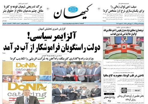 روزنامه کیهان، ۱۳ دی