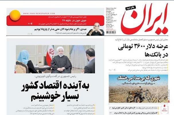 روزنامه ایران، ۱۳ دی