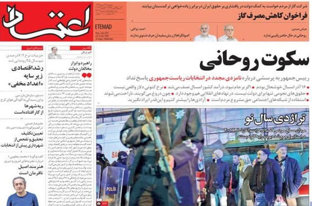 روزنامه اعتماد؛۱۳ دی
