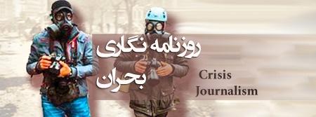 روزنامهنگار بحران