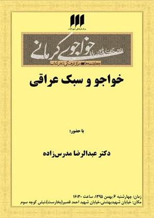 پنجمین درس گفتار خواجوی کرمانی