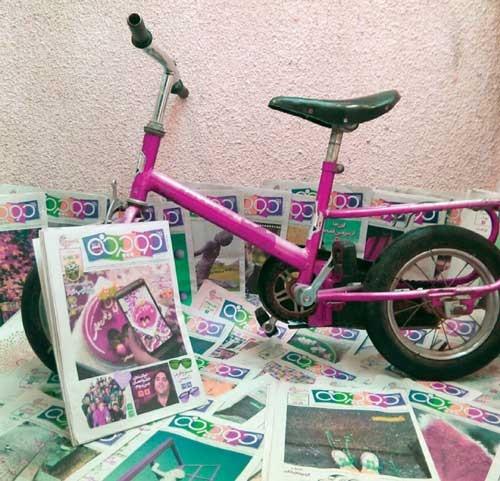 دوچرخه شماره ۸۶۳