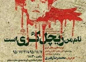 نمایش نام من ریچل کری است در حوزه هنری اصفهان به صحنه میرود