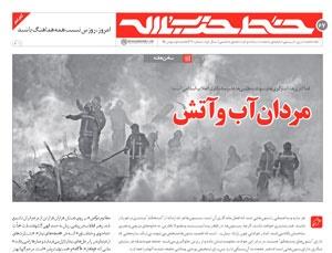 شصتوهفتمین شماره خط حزبالله منتشر شد