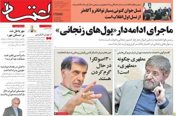 روزنامه اعتماد، ۱۴ دی