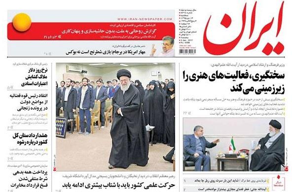 روزنامه ایران، ۱۴ دی