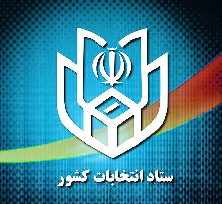 آغاز فعالیت ستادهای انتخابات در ۳۱ استان