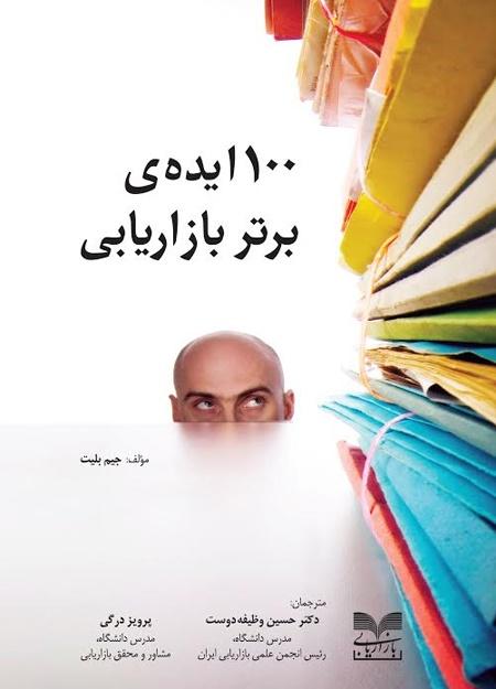 کتاب صد ایدهی برتر بازاریابی