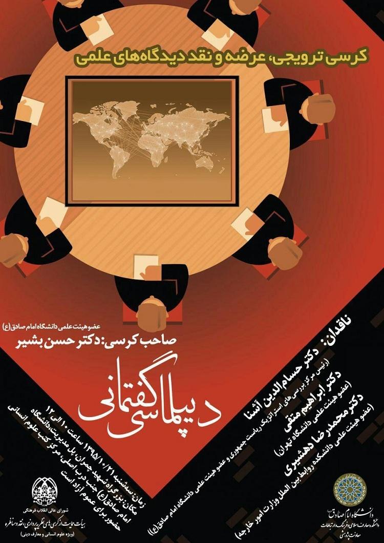 پوستر کرسی «دیپلماسی گفتمانی»