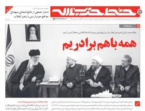 شصتوچهارمین شماره خط حزبالله