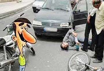 تصادف ساختگی