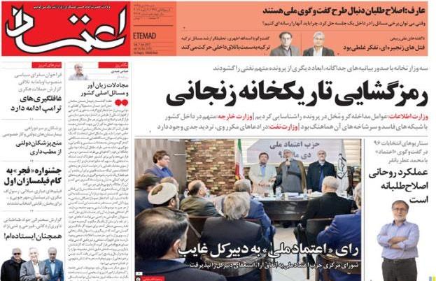 روزنامه اعتماد، ۱۸ دی