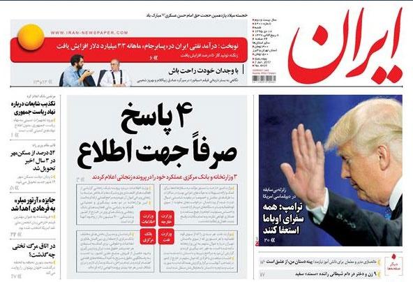 روزنامه ایران،۱۸ دی