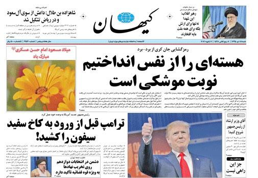 روزنامه کیهان، ۱۸ دی