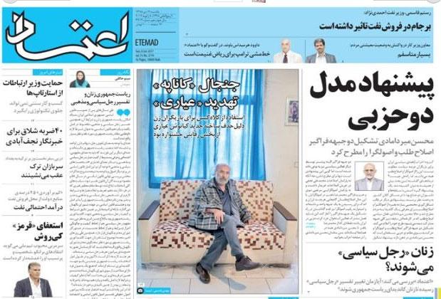 روزنامه اعتماد، ۱۹ دی