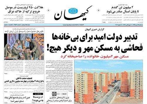 روزنامه کیهان، ۱۹ دی