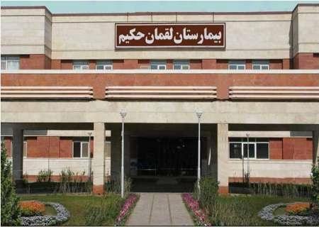 بخشهای جدید بیمارستان لقمان افتتاح شد