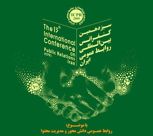 کنفرانس بینالمللی روابطعمومی ایران