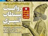 شماره دی همشهری سرزمین من منتشر شد