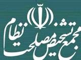 توضیح مجمع تشخیص در باره پلمپ دفتر مشاوران مرحوم هاشمی