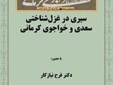 چهارمین نشست درس گفتارهایی درباره خواجوی کرمانی برگزار میشود