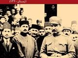 معرفی کتاب: شورش خراسان و صولتالسلطنه هزاره